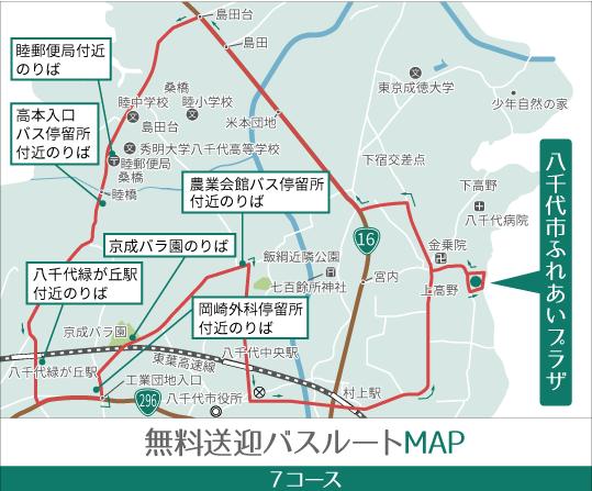 睦・緑が丘コース